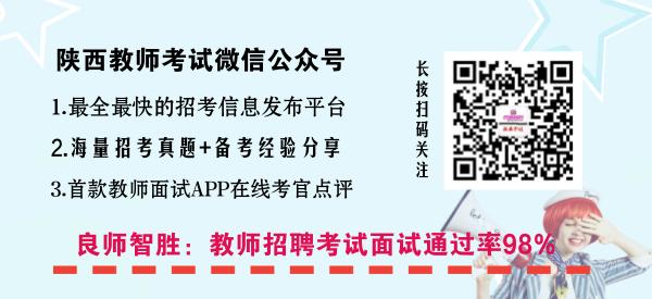 陕西教师考试公众号下图.png